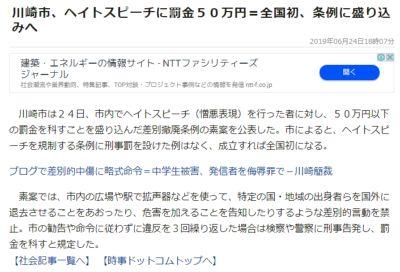 川崎市のヘイトスピーチ条例