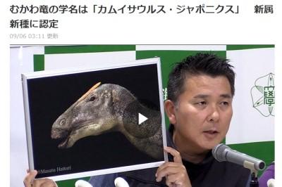 「カムイサウルス・ジャポニクス」認定