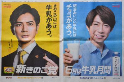 20190615読売新聞