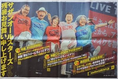20190812朝日新聞
