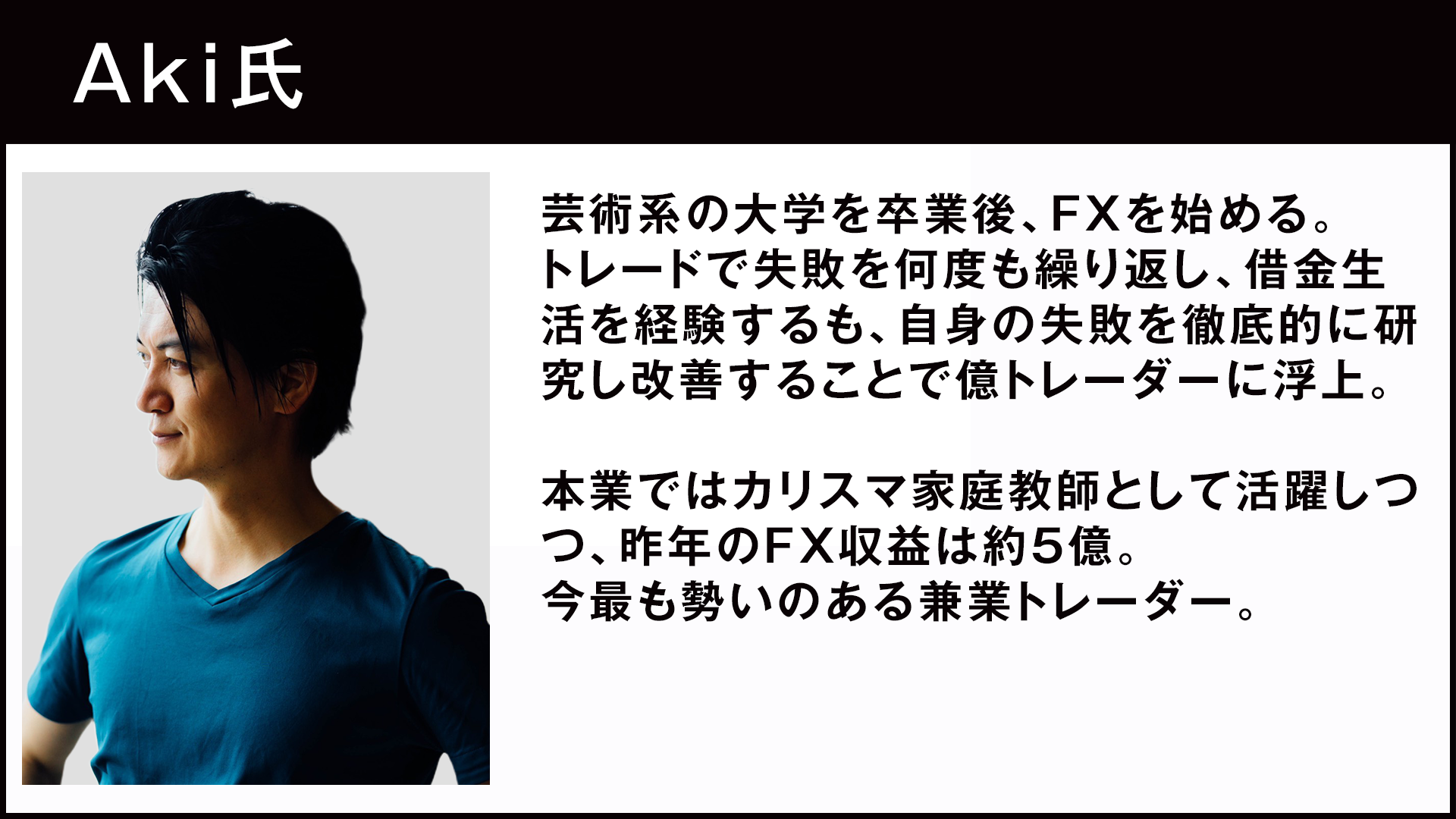 Aki氏顔写真