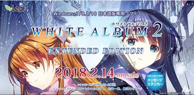 「WHITE ALBUM2 EXTENDED EDITION」