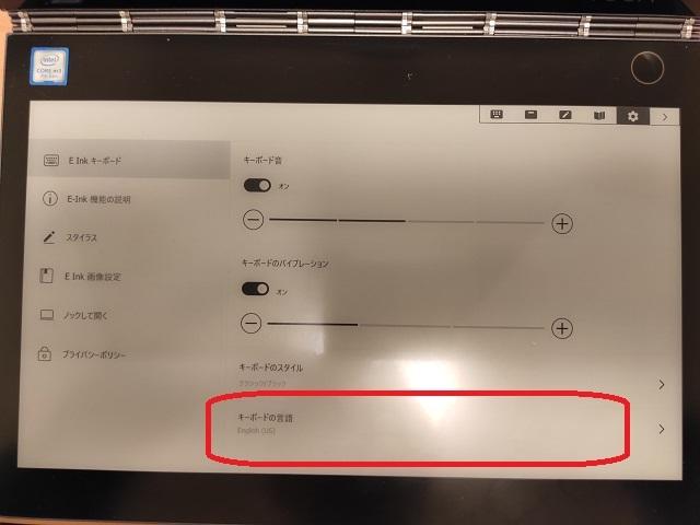E-INKキーボード設定画面