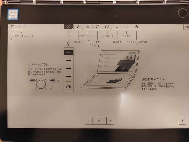 E-INK設定画面