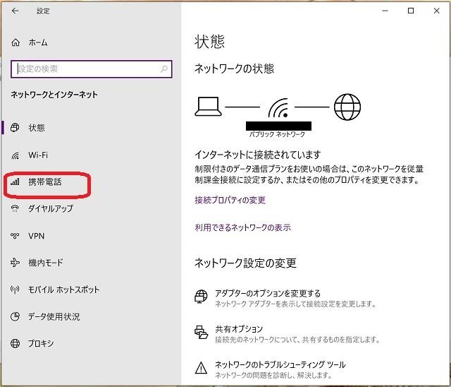 Yoga Book C930 SIM設定2