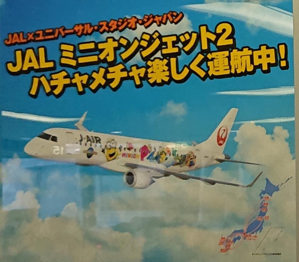 【伊丹空港にて「JALミニオンジェット2」】-3