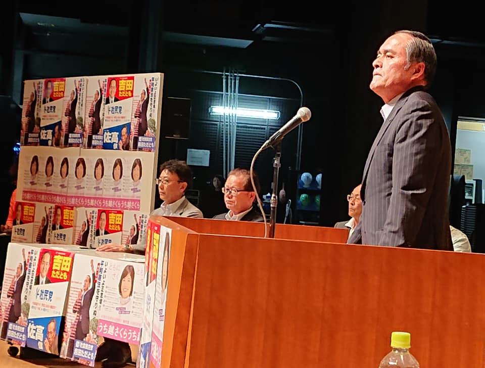 【2019参院選勝利‼️総決起集会】-1