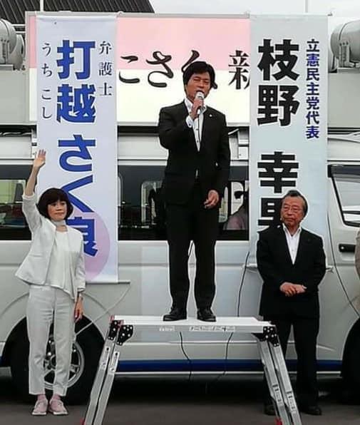 【枝野幸男代表・打越さくらさん応援に】-1