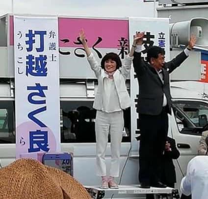 【枝野幸男代表・打越さくらさん応援に】3
