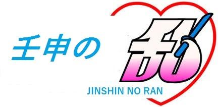 JINSHIN_NO_RAN.jpg