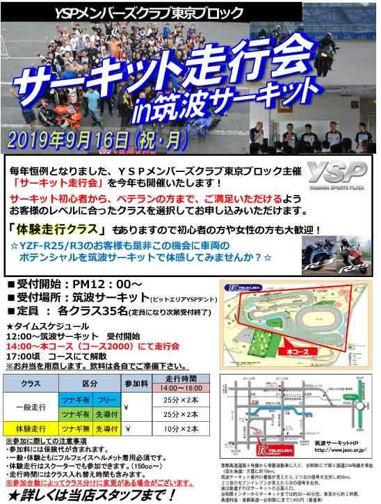 2019-9-16筑波サーキット走行
