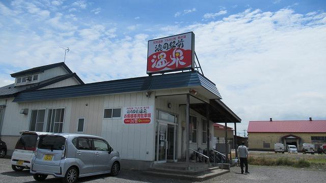 浪岡駅前温泉1
