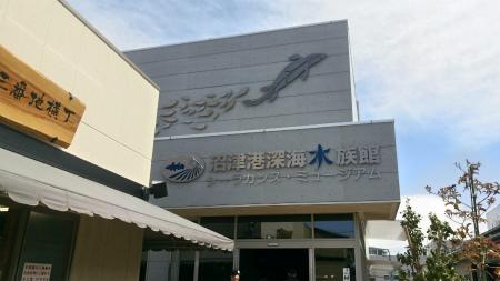 20190405深海水族館1