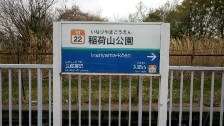 稲荷山公園駅