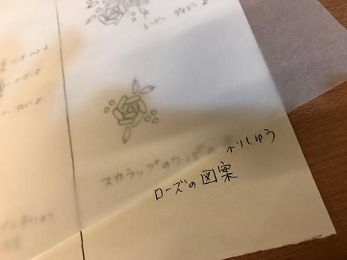 スカラップの刺繍原案