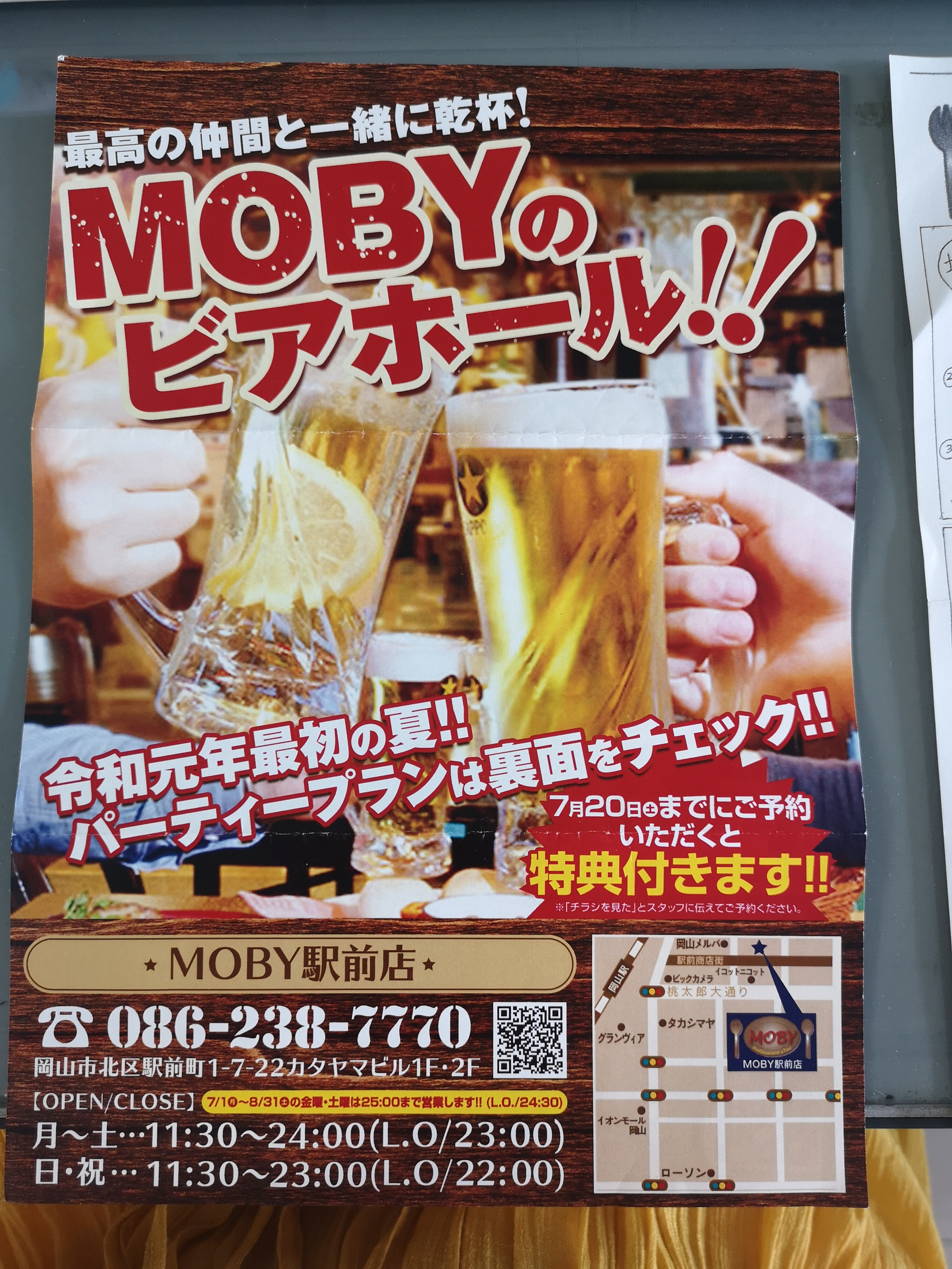 20190721_MOBY (5)