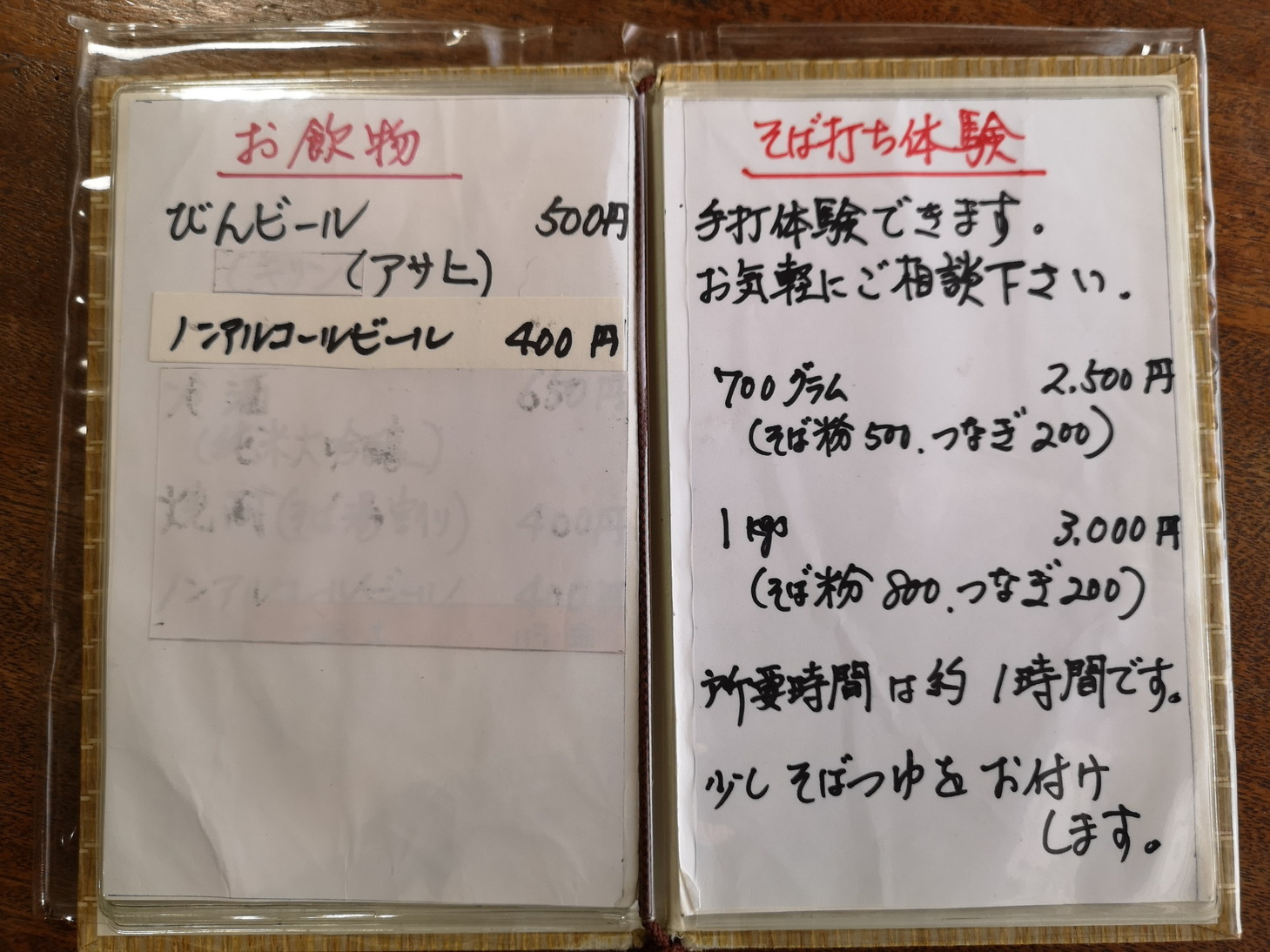 20190916_沢正庵 (4)
