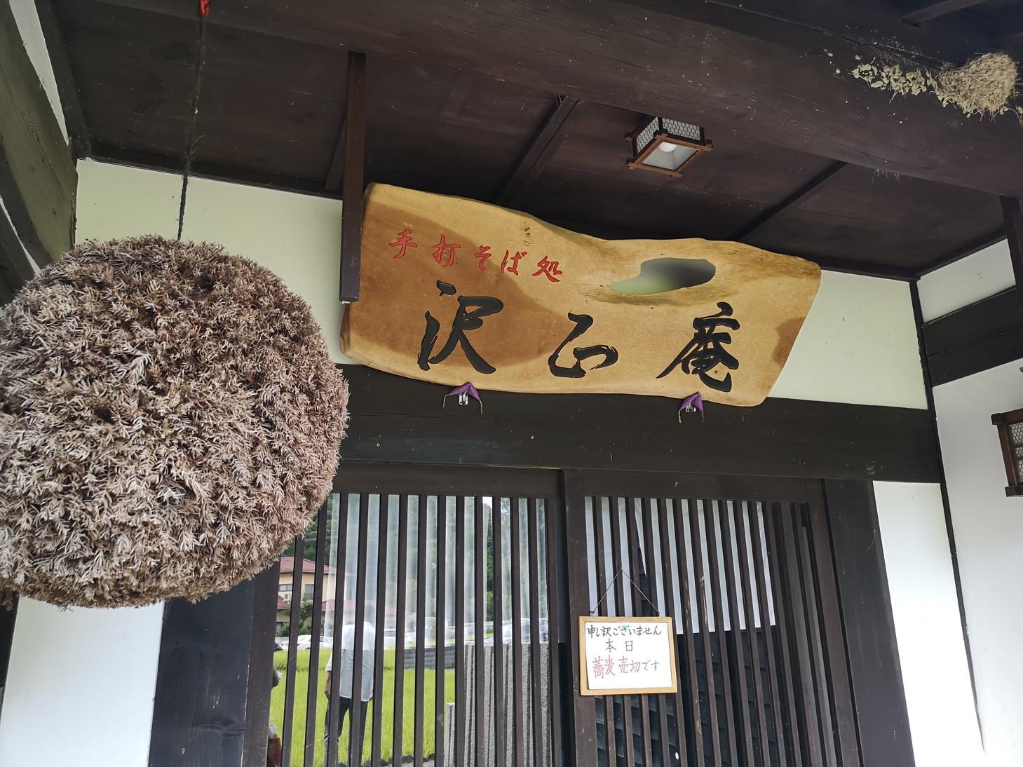 20190916_沢正庵 (13)