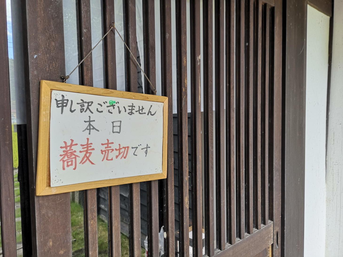 20190916_沢正庵 (14)
