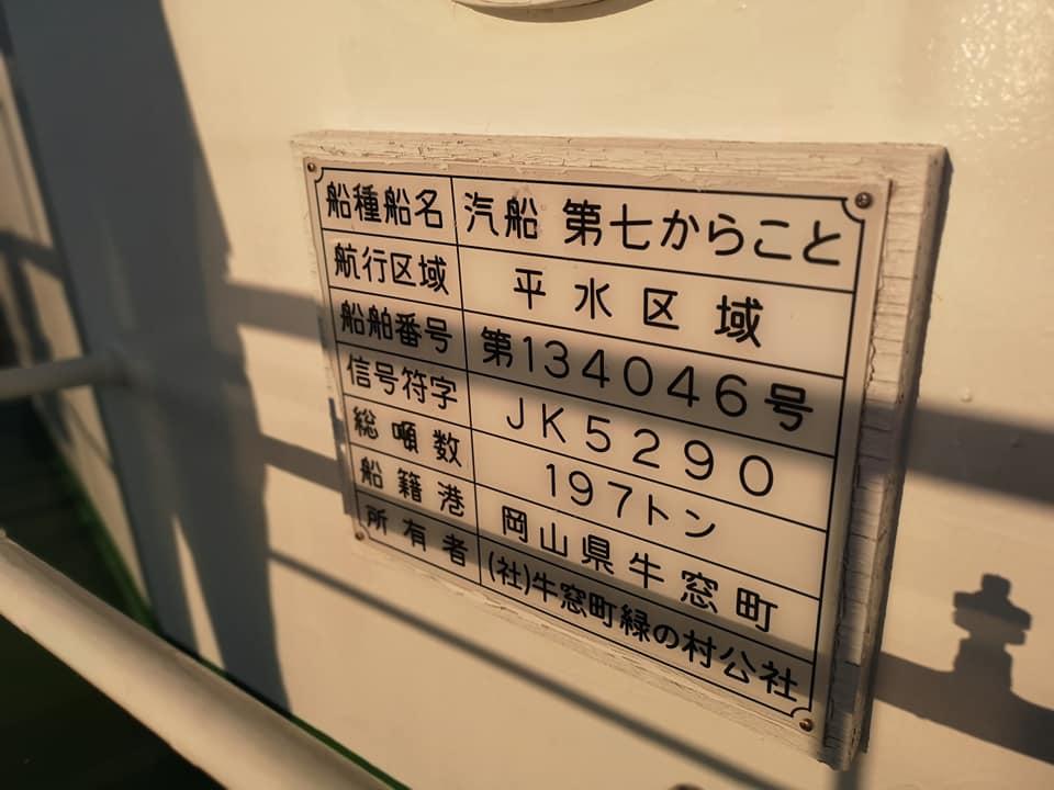 20190915_お月見クルージング (15)