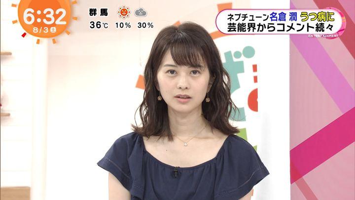 2019年08月03日高見侑里の画像01枚目