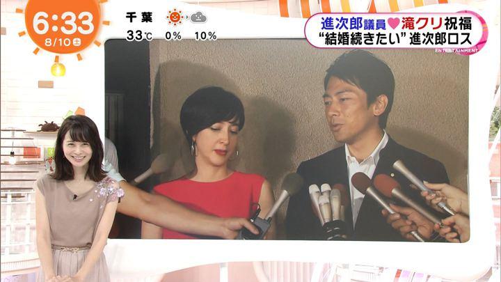 2019年08月10日高見侑里の画像01枚目