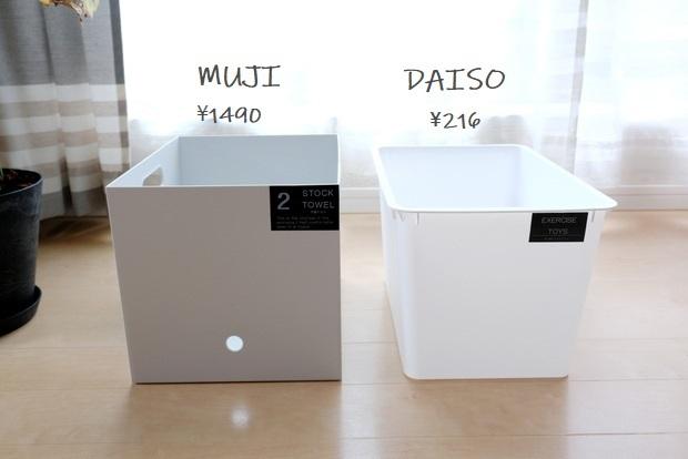 ダイソー・スクエア収納ボックス(深型)ホワイト・無印・PPファイルボックス幅25㎝タイプ①