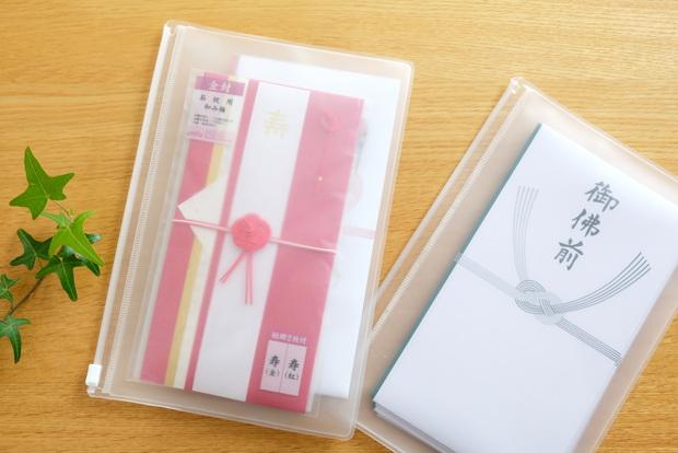 無印・EVAケース・ファスナー付 B6・慶弔袋①