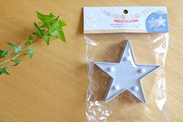 キャンドゥ・LEDキーマーライト・星①