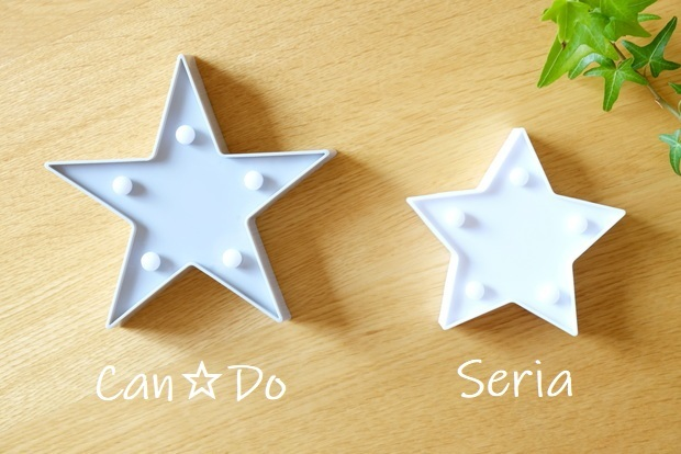 セリア・キャンドゥ・LEDキーマーライト・星①