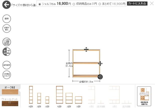 無印・スタッキングシェルフ・ワイド・2段①