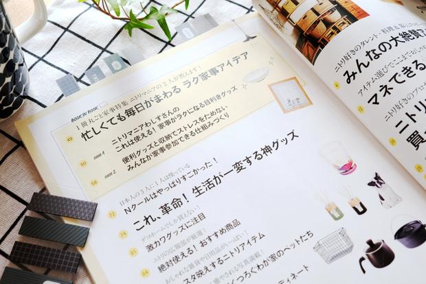 ニトリのベストアイテム 買い物がもっと楽しく!マネできるアイデア360・ダイソー・ふせん①