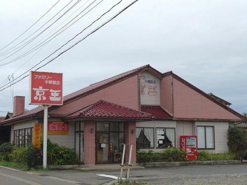ファミリー中華飯店京王