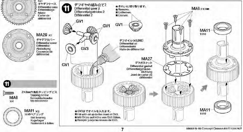 M08説明書11