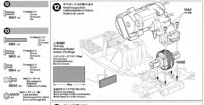 M08説明書12
