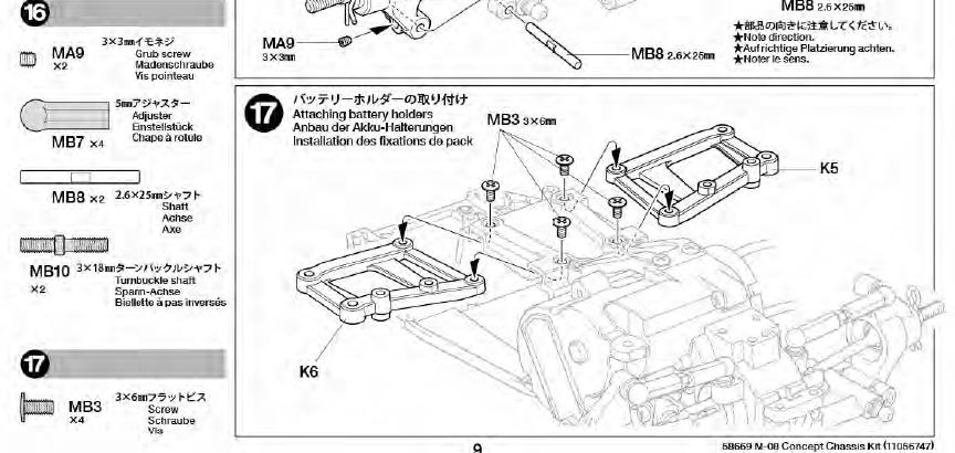 M08説明書17