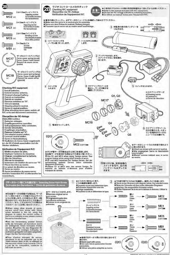 M08説明書28