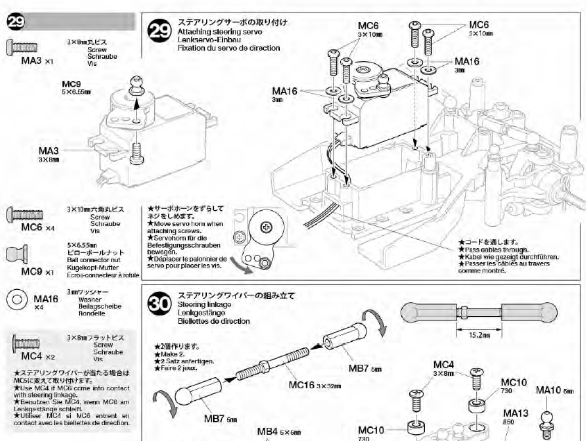 M08説明書29