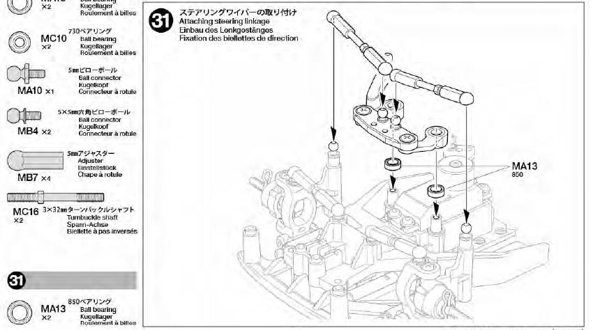 M08説明書31