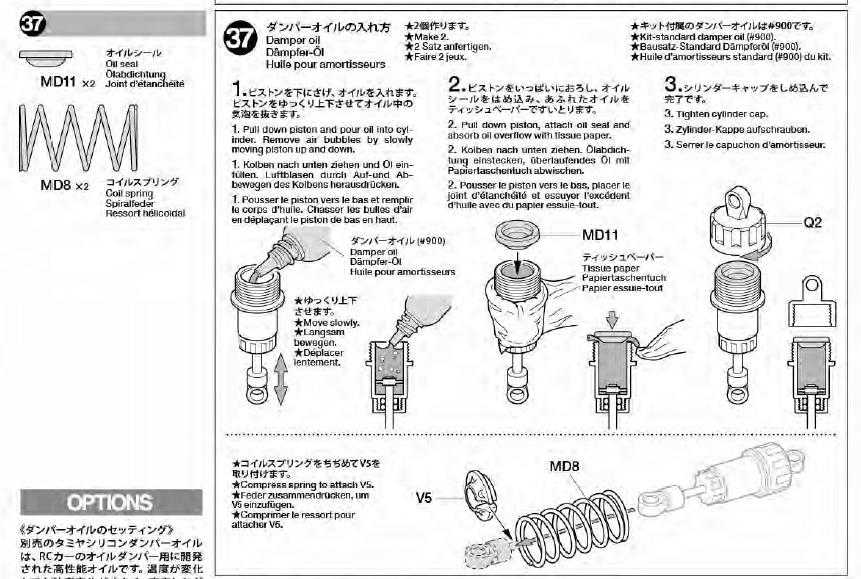 M08説明書37