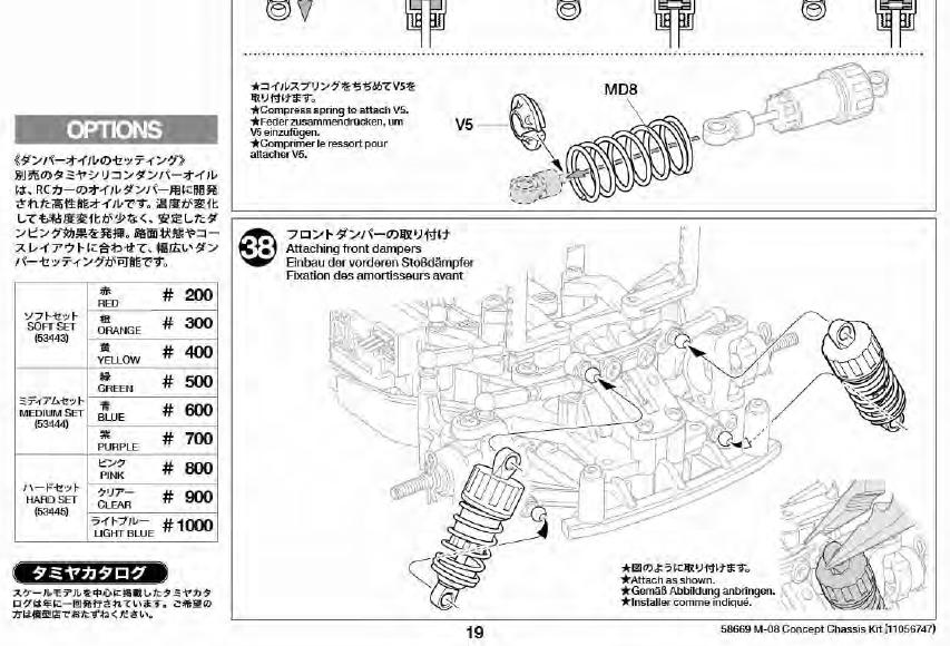 M08説明書38