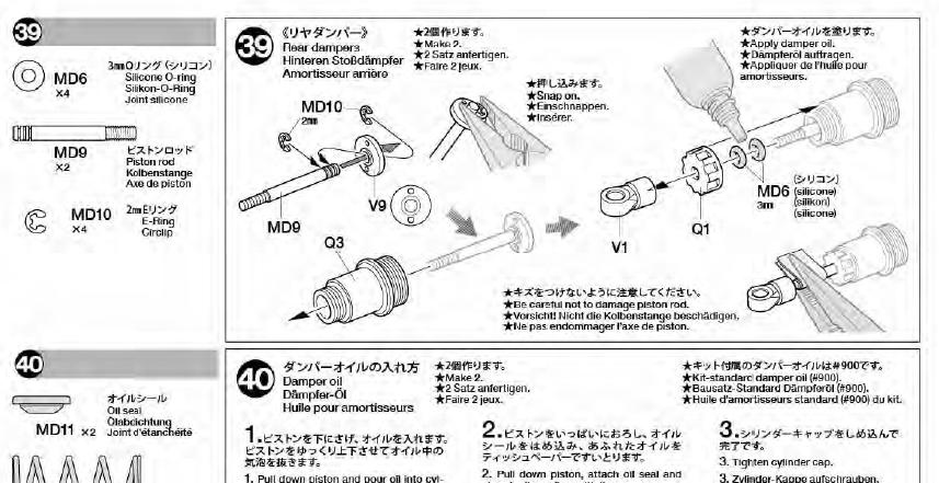 M08説明書39