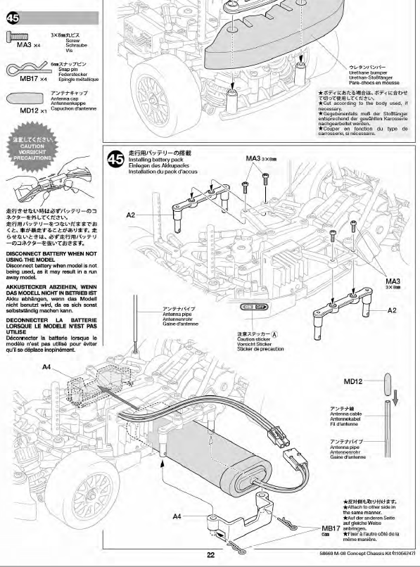 M08説明書45