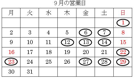 令和元年08月27日9月の営業日