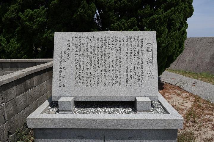 陸奥墓名碑