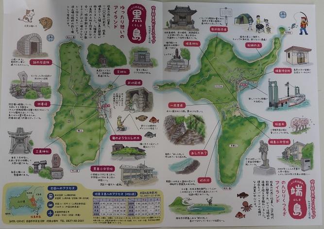 柱島パンフ2