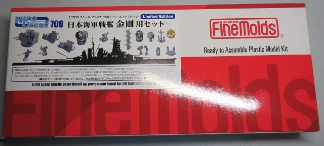 finemold金剛用セット