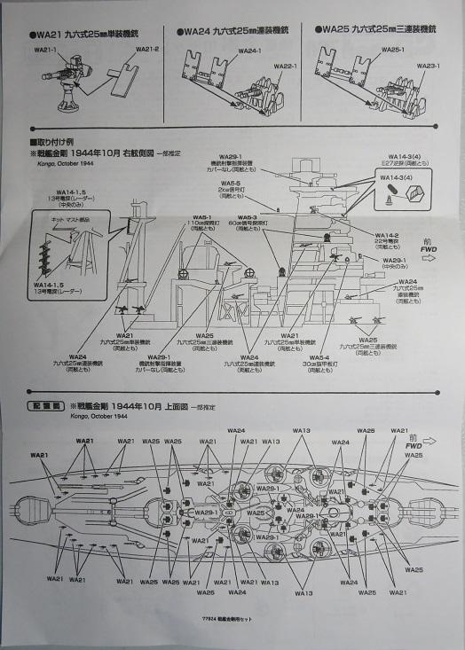 金剛用セット説明書2
