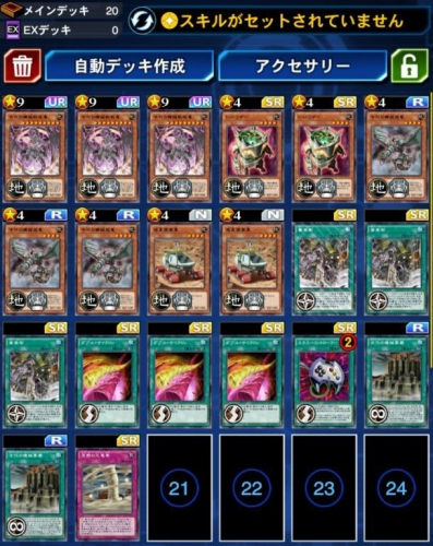 Screenshot_20190901-103127_Duel Links