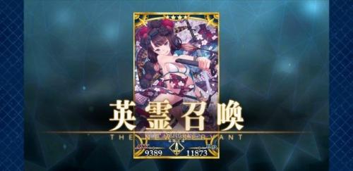 Screenshot_20190831-153027_Fate_GO.jpg